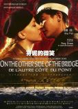 На другом конце моста