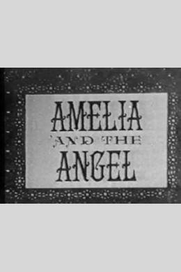 Амелия и ангел