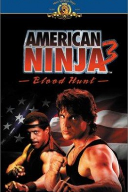 Американский ниндзя 3: Кровавая охота