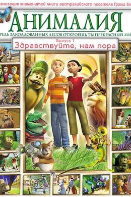 Анималия (сериал)