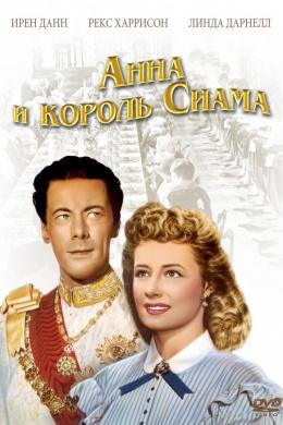 Анна и король Сиама