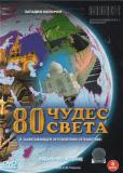 BBC: 80 чудес света (сериал)