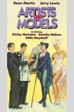 Художники и модели
