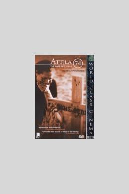 Аттила '74