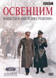 Освенцим: Нацисты и «Последнее решение» (сериал)
