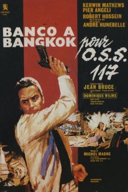 Банк в Бангкоке