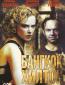 Бангкок Хилтон (многосерийный)