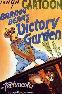 Сад победы медведя Барни