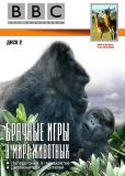 BBC: Брачные игры в мире животных (многосерийный)