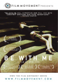 Будь со мной