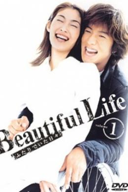 Жизнь прекрасна (сериал)