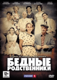 Бедные родственники (сериал)