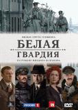 Белая гвардия (сериал)
