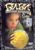 Биби – маленькая волшебница
