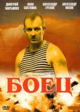 Боец (сериал)