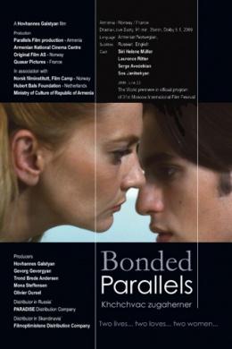 Сплетенные параллели