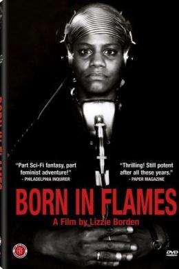 Рожденные в огне