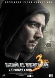 Бой с тенью 3D: Последний раунд