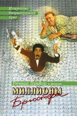 Миллионы Брюстера