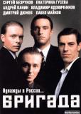 Бригада (сериал)