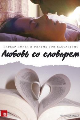 Любовь со словарем