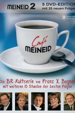 Кафе Европа