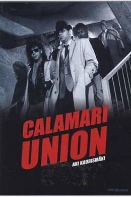 Союз Каламари