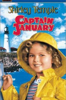 Капитан Январь