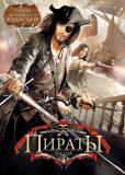 Пираты (многосерийный)