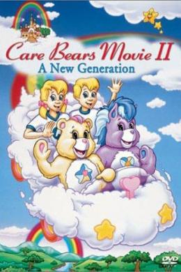 Заботливые медвежата 2