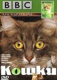 BBC: Кошки
