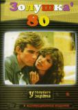 Золушка `80