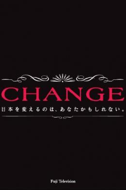 Перемена (сериал)