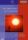 Человек идет за солнцем