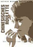 Китайская рулетка