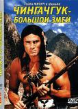 Чингачгук - Большой Змей