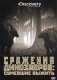 Discovery: Сражения динозавров (многосерийный)