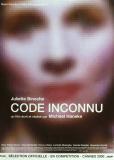 Код неизвестен
