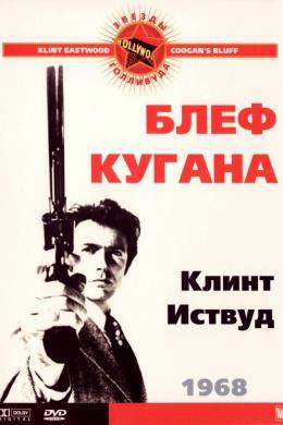 Блеф Кугана