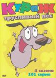 Кураж – трусливый пёс (сериал)
