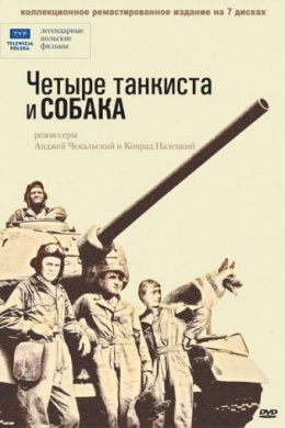 Четыре танкиста и собака (сериал)