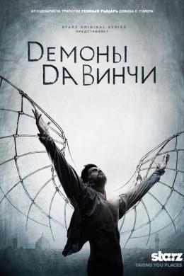 Демоны Да Винчи (сериал)