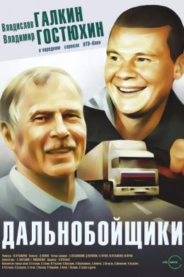 Дальнобойщики (сериал)