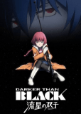 Темнее черного: Близнецы и падающая звезда (сериал)