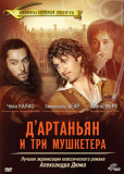 Д'Артаньян и три мушкетера (сериал)