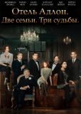 Отель «Адлон»: Семейная сага (многосерийный)
