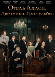 Отель «Адлон»: Семейная сага (сериал)
