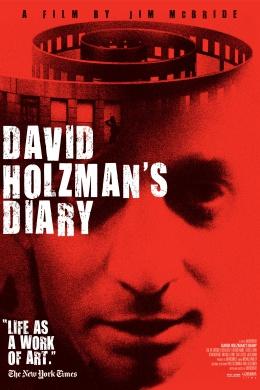 Дневник Дэвида Гольцмана