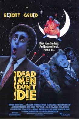Мертвые не умирают