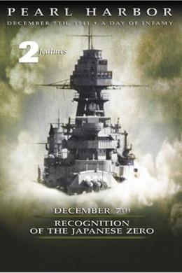 Седьмое декабря